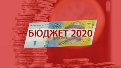 Держбюджет на 2020 рік - фото 1