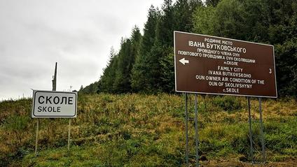 Знак при в'їзді в Сколе - фото 1