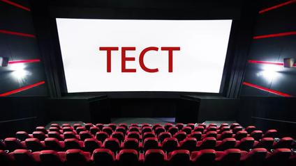 Тест про фільми в Гуглі - фото 1