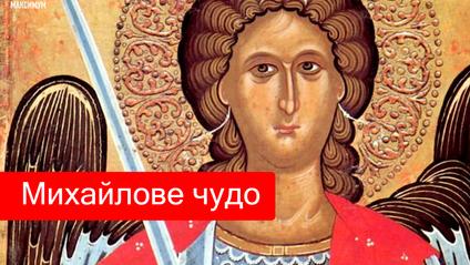 Традиції і заборони в день Михайлового чуда - фото 1