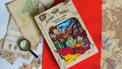 """""""Гравіті Фолз"""" на Форумі видавців: книги, які прищеплять вашим дітям любов до читання - фото 1"""