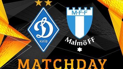 Динамо грає у Києві проти Мальме - фото 1