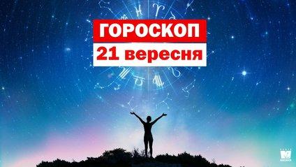 Гороскоп на 21 вересня 2019: Стрільцям і Скорпіонам протистоятимуть сильні конкуренти - фото 1
