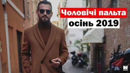 Модні чоловічі пальта осінь 2019: ТОП-5 стильних моделей - фото 1