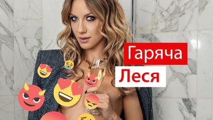 Леся Нікітюк розбурхала мережу - фото 1