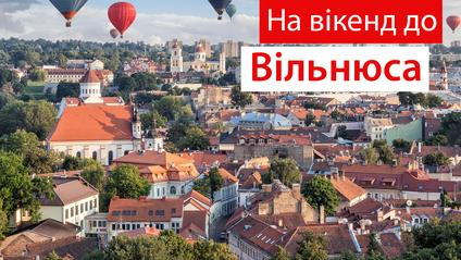 Вагомі причини провести вікенд у Вільнюсі - фото 1