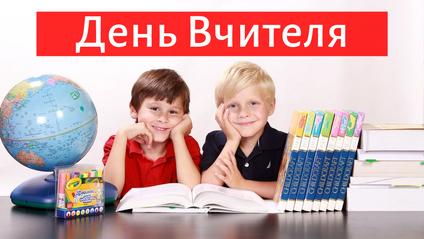 ідеї та сценарії до Дня вчителя - фото 1
