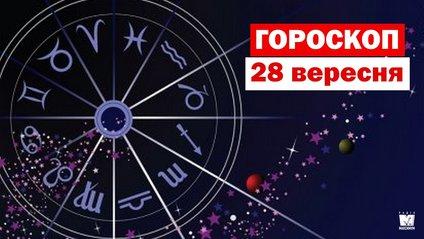 Гороскоп на 28 вересня 2019: прогноз для всіх знаків Зодіаку - фото 1