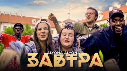 Новий кліп alyona alyona – Завтра - фото 1