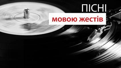 Плейлист українських пісень мовою жестів - фото 1