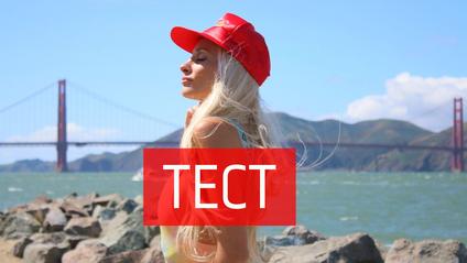тест про блондинок - фото 1