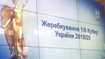 Жеребкування 1/8 фіналу Кубка України - фото 1