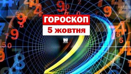 Гороскоп на 5 жовтня 2019: Козерогам і Тельцям варто зважитися на виправданий ризик - фото 1