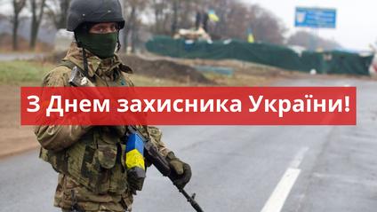 Привітання до Дня захисника України 14 жовтня - фото 1