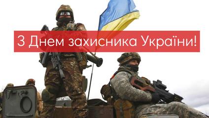 привітання з Днем захисника України - фото 1