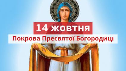 прикмети на Покрову Пресвятої Богородиці - фото 1