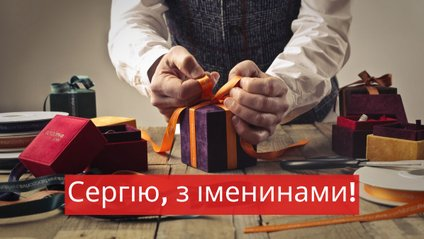 Привітання з Днем ангела Сергія 2019: картинки і побажання на іменини - фото 1