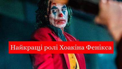 фільми з Хоакіном Феніксом - фото 1