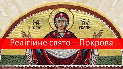 Свято Покрова Пресвятої Богородиці 2019 - фото 1