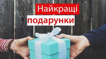 Ідеї подарунків для чоловіків - фото 1