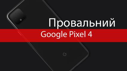 Google Pixel 4 покажуть 15 жовтня - фото 1