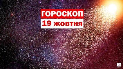 Гороскоп на 19 жовтня 2019: на Близнюків та Раків чекає емоційний день - фото 1