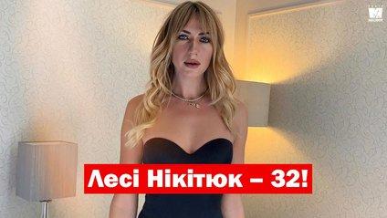Лесі Нікітюк – 32! Біографія та найсексуальніші фото української телеведучої (18+) - фото 1