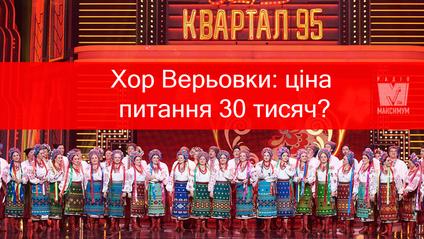 Євген Кошовий і Квартал 95 - фото 1