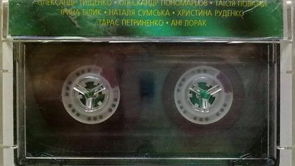 Зоряні зустрічі на Території А: добірка хітів української музики із раритетної касети 90-х - фото 1