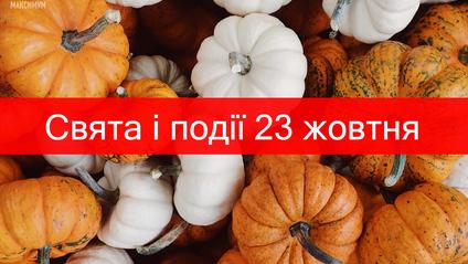 23 жовтня – середа - фото 1