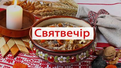 6 січня в Україні Святвечір - фото 1