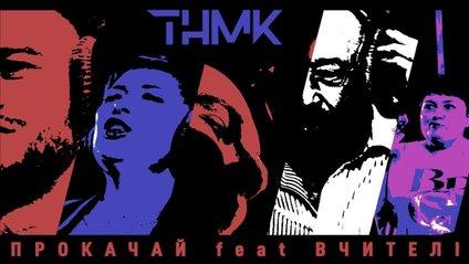 Прем'єра пісні ТНМК – Прокачай - фото 1