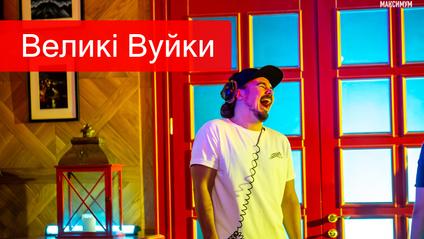 Прем'єра пісні ТНМК – Великі Вуйки - фото 1