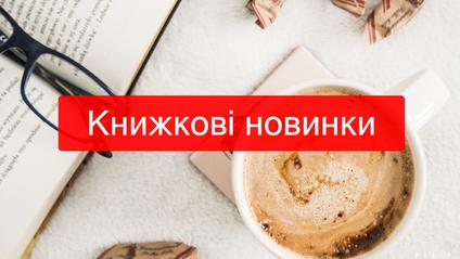 Як і про що ми думаємо: 5 книг, які змусять замислитися - фото 1