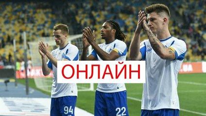 Динамо грає у Києві проти Копенгагена - фото 1