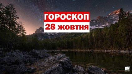 Гороскоп на 28 жовтня 2019: прогноз для всіх знаків Зодіаку - фото 1