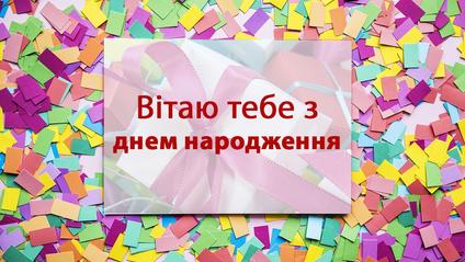 Привітання з Днем народження у прозі: оригінальні побажання своїми словами - фото 1