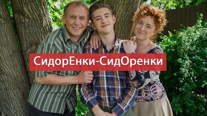 СидорЕнки-СидОренки - фото 1