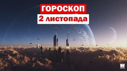 Гороскоп на 2 листопада 2019: прогноз для всіх знаків Зодіаку - фото 1