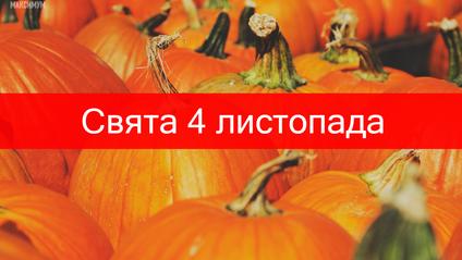4 листопада – понеділок - фото 1