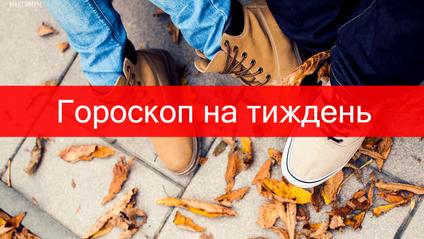 Актуальний гороскоп на тждень українській мові - фото 1