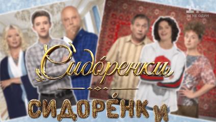 СидорЕнки-СидОренки 9, 10 серія: дивитись онлайн комедійний серіал - фото 1