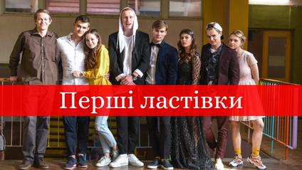 """Серіал """"Перші ластівки"""" буде виходити на Новому каналі - фото 1"""