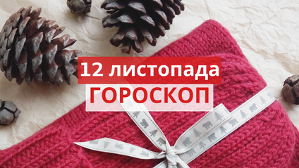 Гороскоп на день українською - фото 1