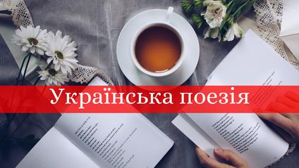 Найпопулярніші вірші українських поетів, які знають у всьому світі - фото 1