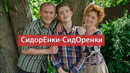Головні актори СидорЕнків-СидОренків - фото 1