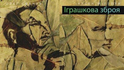 Прем'єра пісні Арсен Мірзоян і Олег Собчук - Іграшкова зброя - фото 1