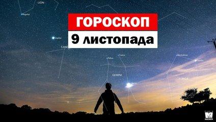 Гороскоп на 9 листопада 2019: прогноз для всіх знаків Зодіаку - фото 1