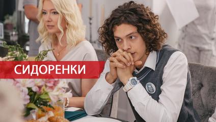 Серіал СидорЕнки-СидОренки - фото 1