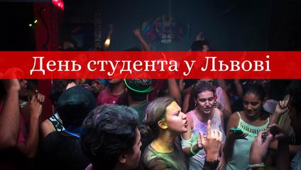 події на день студента у Львові - фото 1